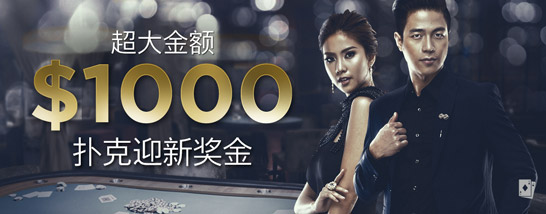 【Bodog博狗】扑克迎新奖金高达1000美元