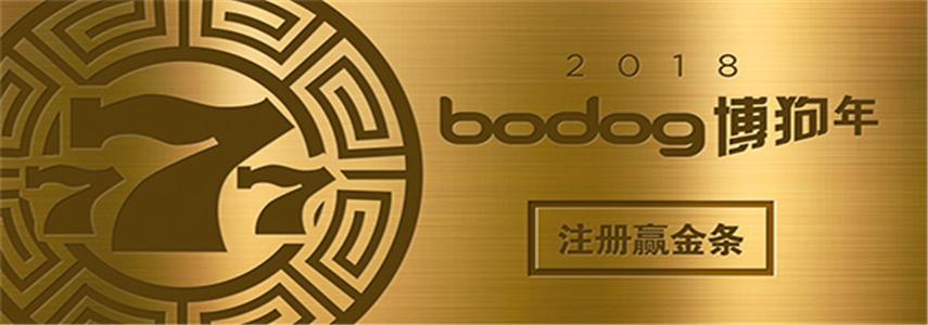 【Bodog博狗】娱乐场春节迎新 送金条和奖金
