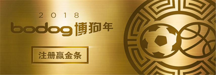 【Bodog博狗】体育博彩春节迎新 送金条和奖金