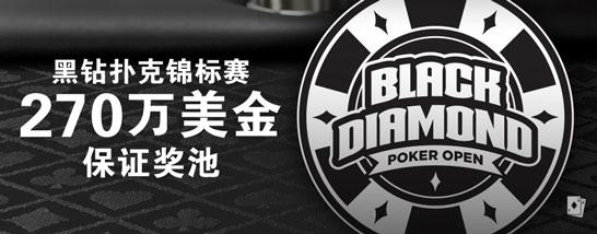 【博狗扑克】2018年黑钻扑克锦标赛