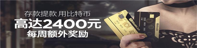 玩博狗扑克 使用比特币 赢额外奖励:每周高达2400元现金奖励