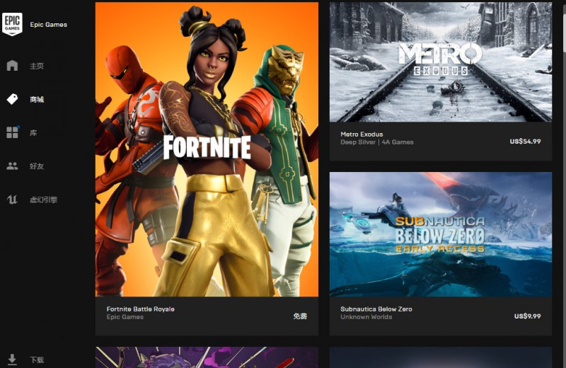 游戏厂商跳槽Epic平台 玩家才是最大贏家