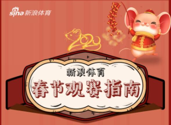 【博狗体育】新浪体育春节观赛指南 一图带你看完春节赛事