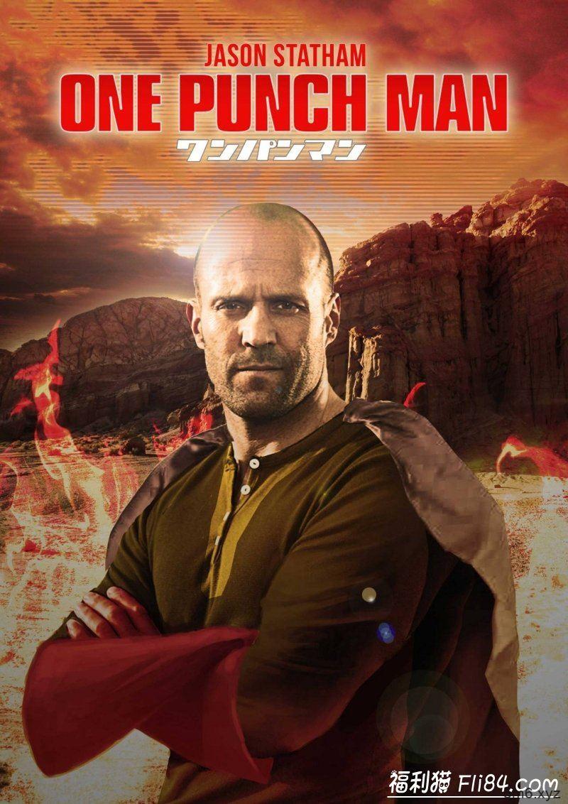 死侍莱恩雷诺斯成为《一拳超人》真人版呼声最高的演员人选!